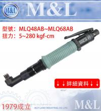 M&L Taiwan Mijyland Big-Torque fixing and Angle Type Lever start type air screwdriver-Gecko-style hard case handle and anti-slip characteristic